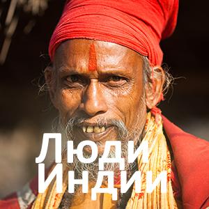 Фототур в Индию 2016